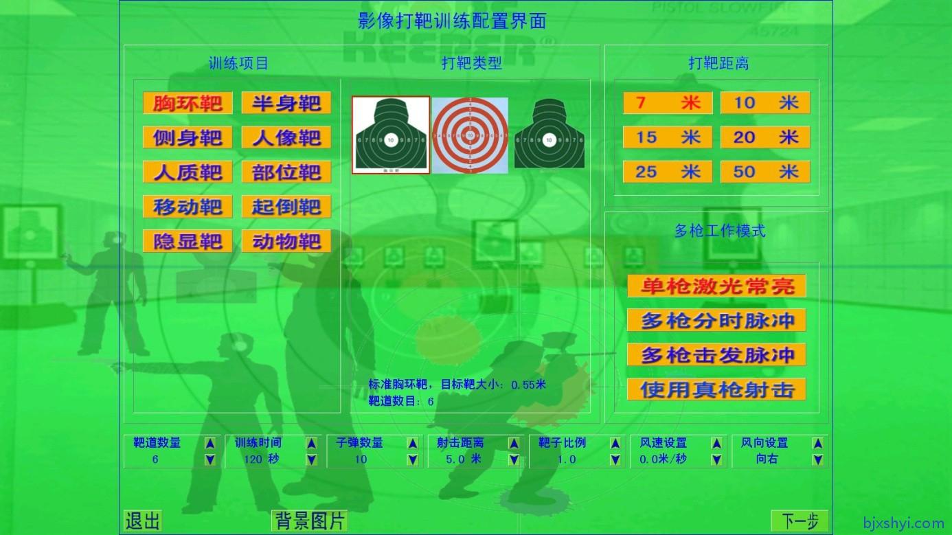 模拟公安、武警实战训练系统,军警影像射击训练,军警实弹、激光射击训练