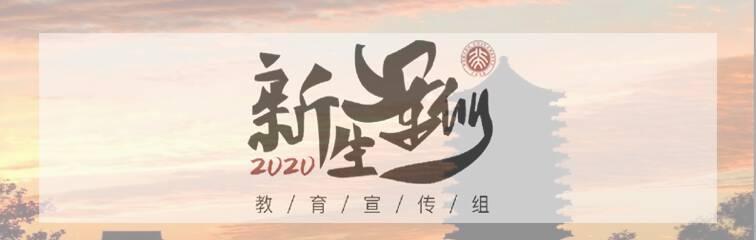 北京大学新生军训