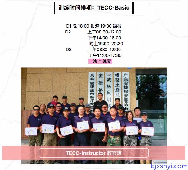 TECC战术紧急伤员救护和低光医疗,训练时间排期