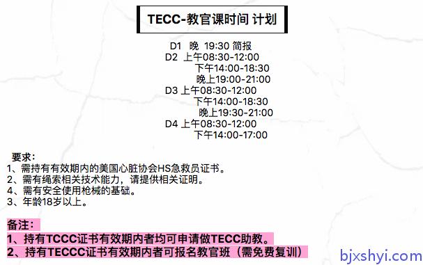 TECC战术紧急伤员救护和低光医疗,训练时间排期1