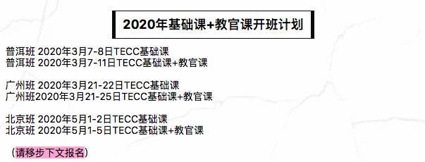 TECC战术紧急伤员救护和低光医疗2020年开班计划