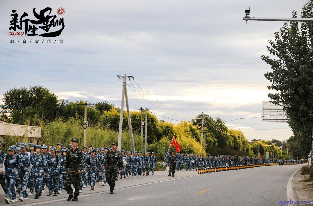 北京大学2020新生军训拉练