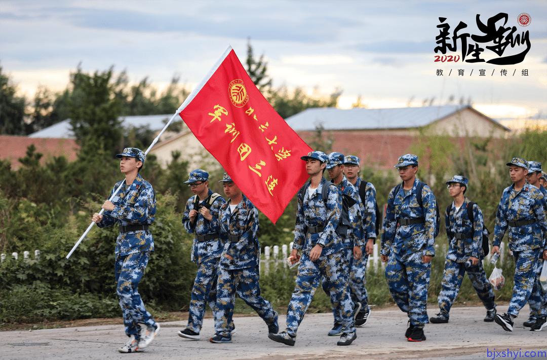 北京大学2020新生军训拉练1