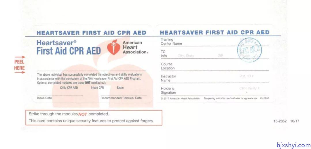 美国心脏协会急救员认证证书样式