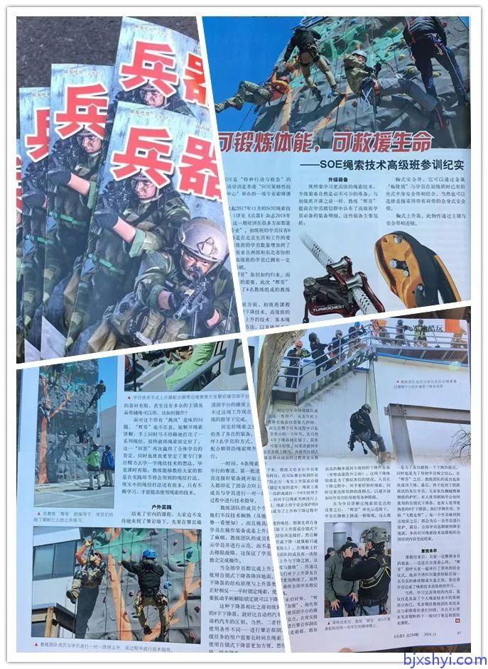 HKRU绳索技术杂志推荐